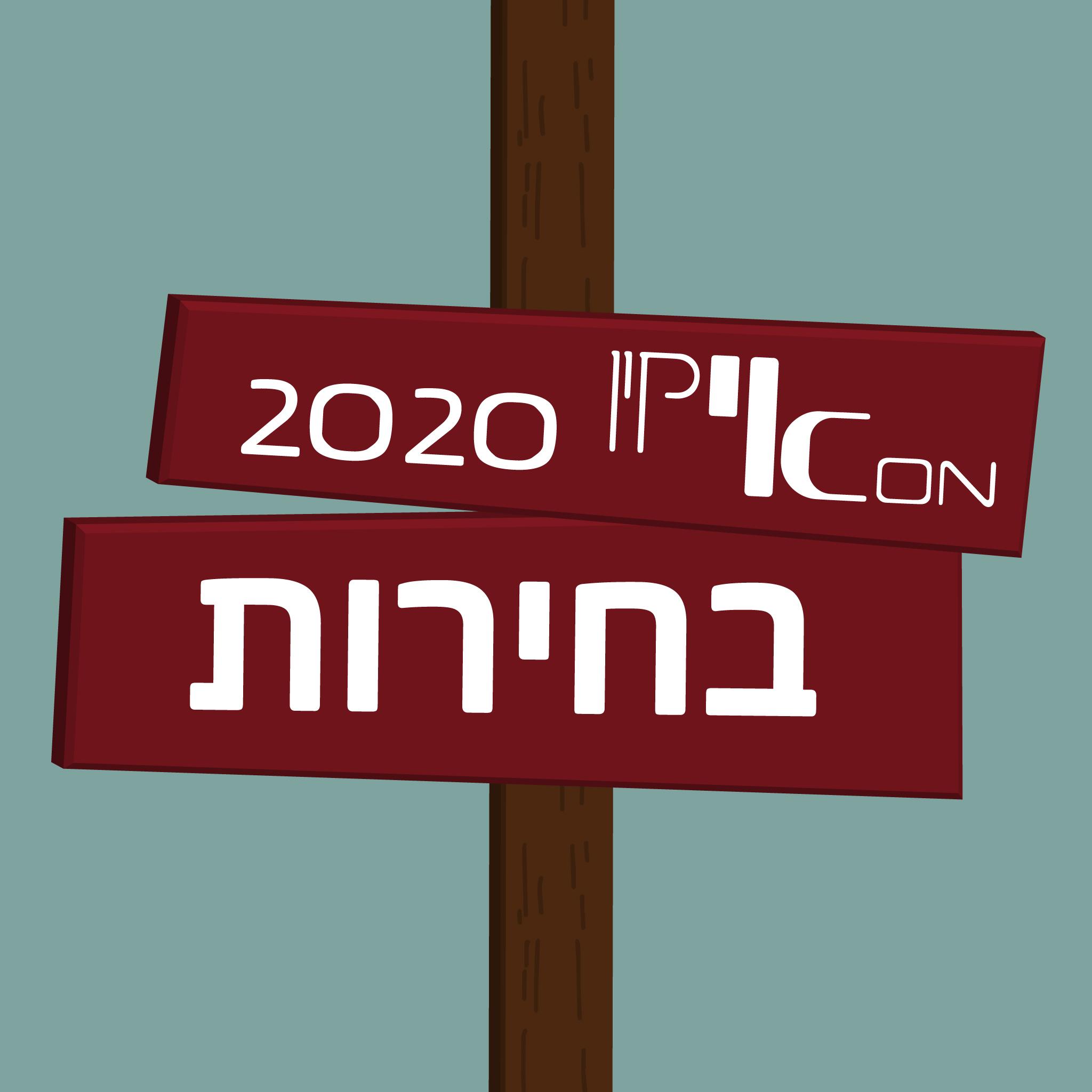 פסטיבל אייקון - מהפסטיבלים הוותיקים בישראל